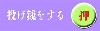 画像に alt 属性が指定されていません。ファイル名: 投げ銭をするボタンex_yosetumugi.com_.png