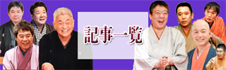 画像に alt 属性が指定されていません。ファイル名: 記事一覧、320×100_yosetumugi.com_.png